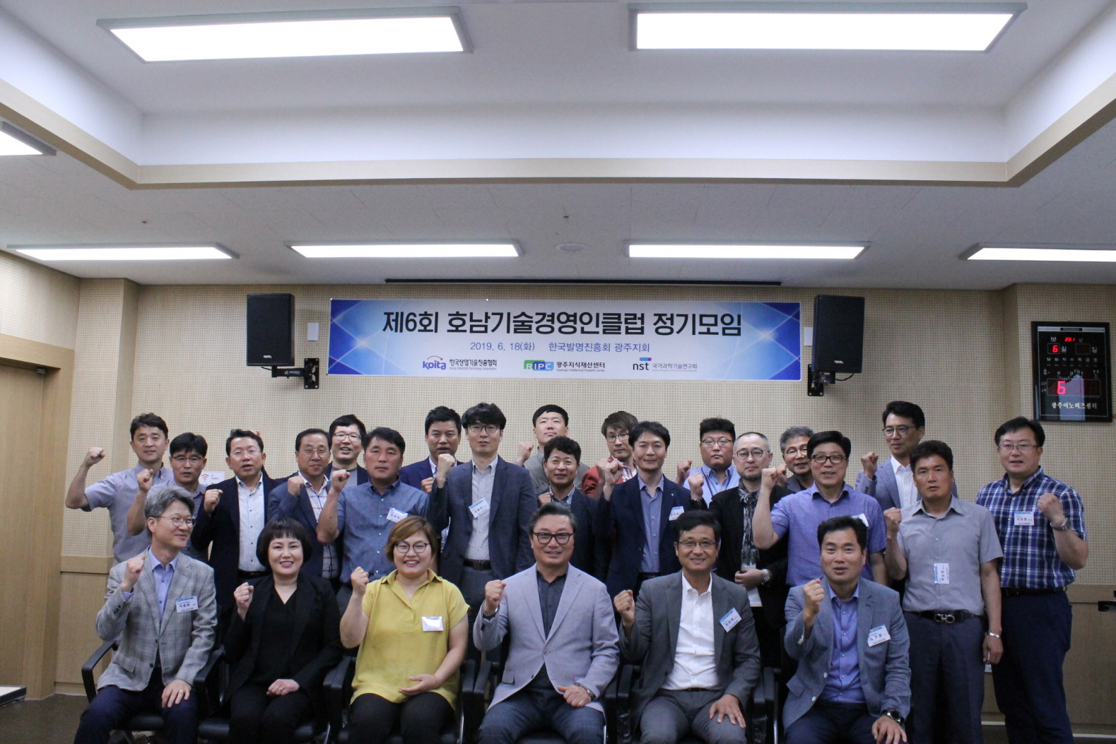 제6회 호남기술경영인클럽 정기모임