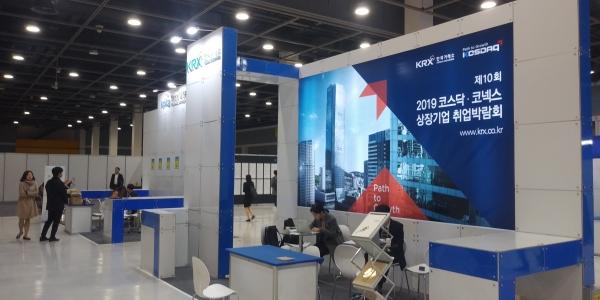 2019 제 10회 코스닥·코넥스 상장기업 취업박람회