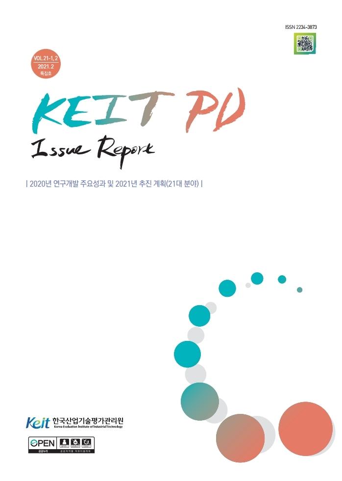 한국산업기술평가관리원_2021-01.jpg