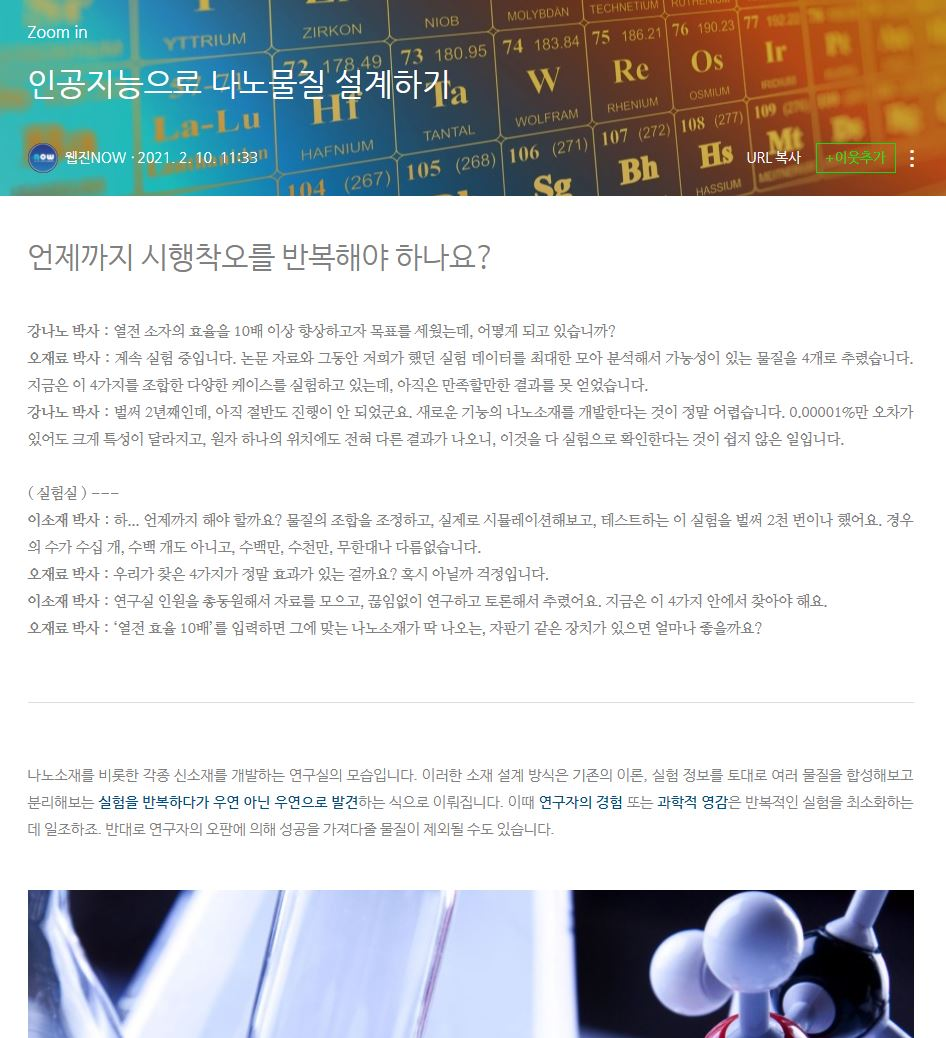 국가나노기술정책센터_인공지능나노.JPG