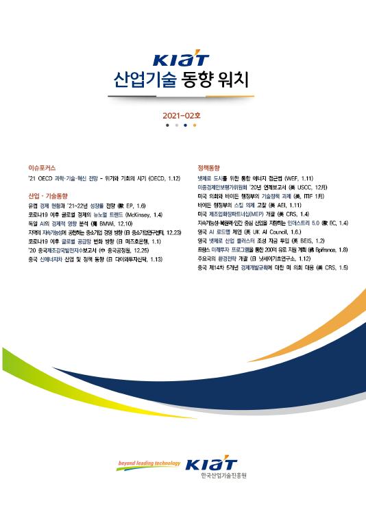 한국산업기술진흥원_202102호.PNG