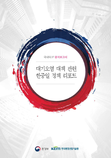 한국환경산업기술원_대기오염.PNG
