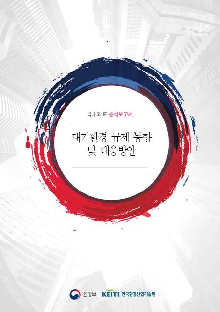 한국환경산업기술원_대기환경규제.PNG