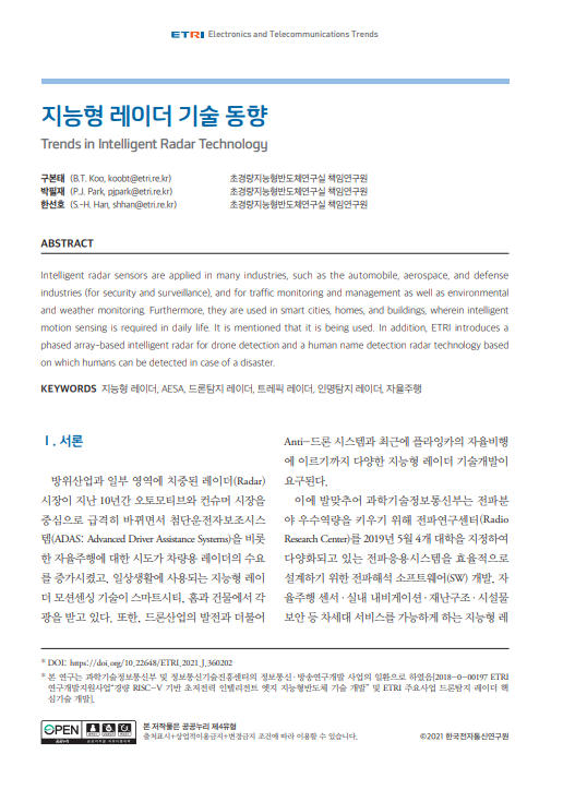 한국전자통신연구원_레이더기술.PNG