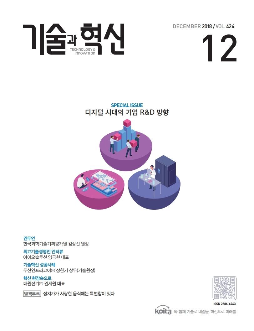 페이지_범위_기술과혁신_12월호_낱장.pdf_page_1.jpg
