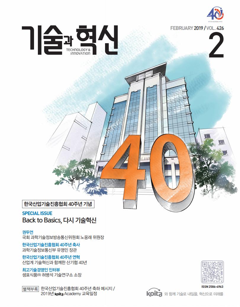 기술과혁신3월호표지.png