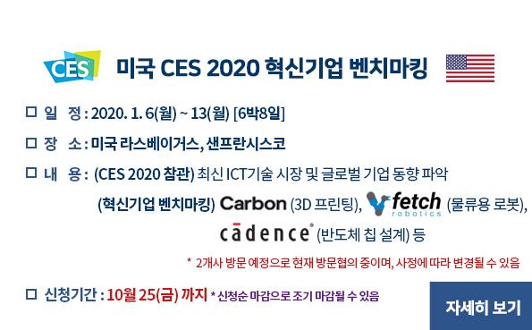 미국 CES 2020 혁신기업 벤치마킹-2