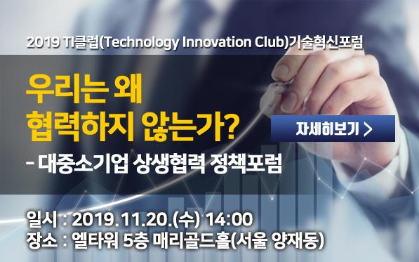2019 TI클럽 기술혁신포럼
